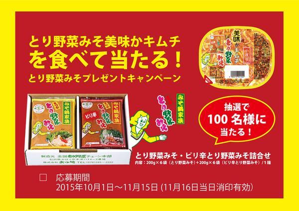 とり野菜キャンペーン