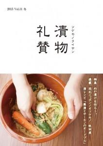 漬物礼賛Vol.11