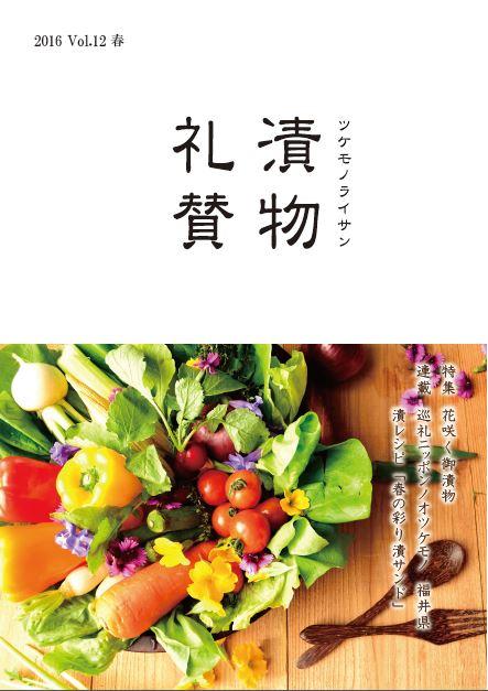漬物礼賛Vol.12